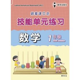 一年级技能单元练习数学 <Primary 1 Latihan Kemahiran Matematik>