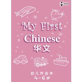 幼儿作业本华文 <My First Chinese>