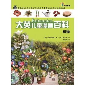 大英儿童漫画百科:植物