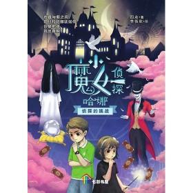 小魔女侦探哈娜:侦探的挑战