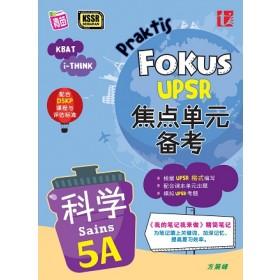 五年级A焦点单元备考科学 <Primary 5A Praktis Fokus UPSR Sains>