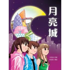 月亮城(漫画)