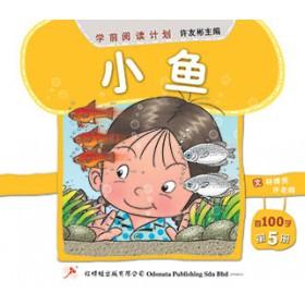 学前阅读计划100字-《小鱼》第五册