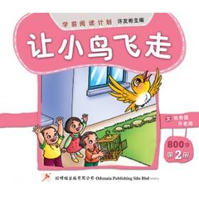 学前阅读计划800字 - 第二册 《让小鸟飞走》
