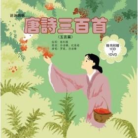 说说唱唱唐诗三百首(五言篇)CD+DVD