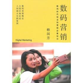 数码营销:数码时代创业和营销必备知识