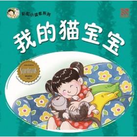 彩虹小读者:我的猫宝宝