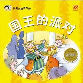 彩虹小读者:国王的派对