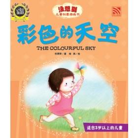 没想到儿童创意图画书-彩色的天空