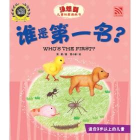 没想到儿童创意图画书-谁是 第一名?