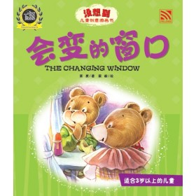 没想到儿童创意图画书-会变的窗口
