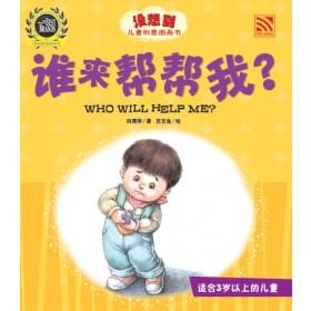 没想到儿童创意图画书-谁来帮帮我?