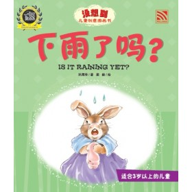 没想到儿童创意图画书-下雨了吗?