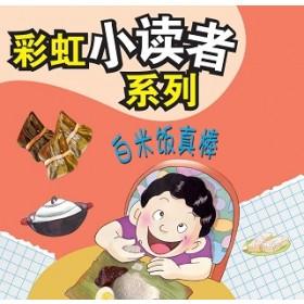 彩虹小读者系列:白米饭真棒(阶段2 第5册)