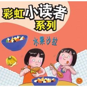 彩虹小读者系列:水果沙拉(阶段2 第6册)