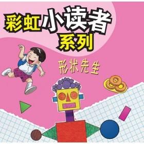 彩虹小读者系列:形状先生(阶段5 第1册)