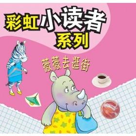 彩虹小读者系列:薇薇去逛街(阶段5 第4册)