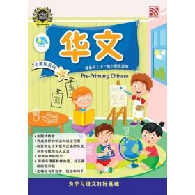 升小一小流星系列 - 华文 < PRE-PRIMARY BRIGHT KIDS BOOKS - CHINESE >