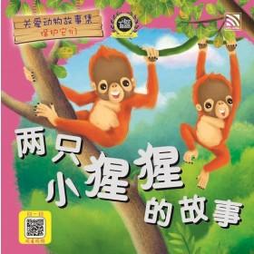 关爱动物故事集:两只小猩猩的故事