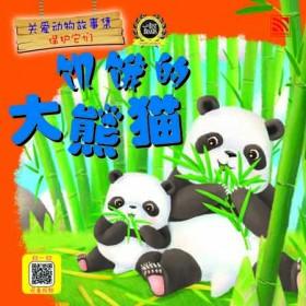 关爱动物故事集:饥饿的大熊猫