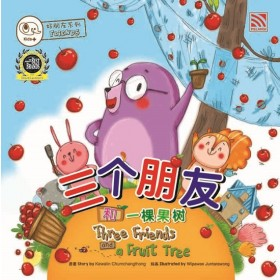 好朋友系列:三个朋友和一棵果树