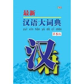 最新汉语大词典第5版(精装版)
