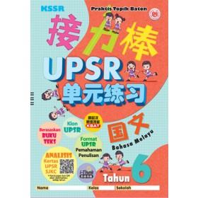 六年级接力棒UPSR单元练习国文