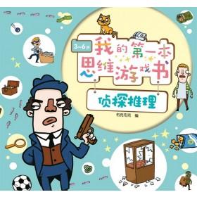 我的第一本思维游戏书:侦探推理