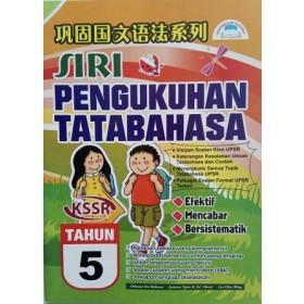 五年级巩固国文语法系列 <Primary 5 Siri Pengukuhan Tatabahasa>