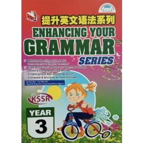 三年级提升英文语法系列