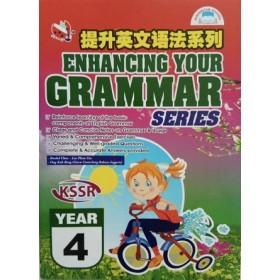 四年级提升英文语法系列 <Primary 4 Enhancing Your Grammar>