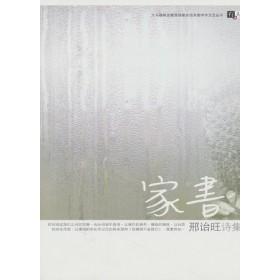 邢诒旺诗集-家书