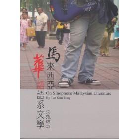 马来西亚华语语系文学