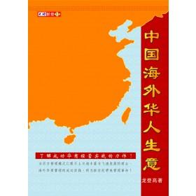 中国海外华人生意