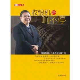收银机响不停——颠覆行销:马来西亚实战个案(精装增订版)
