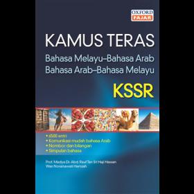 Kamus Teras BM-BA / BA-BM KSSR 16/17