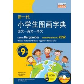 新一代小学生图画字典( 国文-英文-华文)< Kamus Bergambar Generasi Baharu (Bahasa Malaysia - Bahasa Inggeris - Bahasa Cina)>