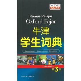 牛津学生词典(第3版)