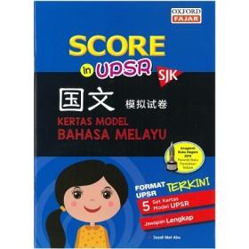 UPSR Score in 模拟试卷国文 <UPSR Score in Kertas Model Bahasa Melayu>
