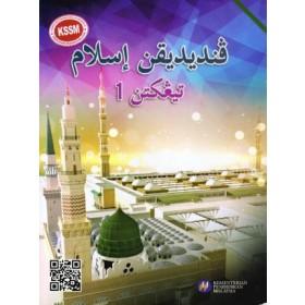 TINGKATAN 1 BUKU TEKS PENDIDIKAN ISLAM