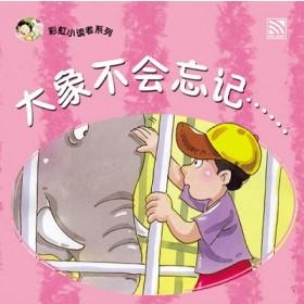 彩虹小读者:大象不会忘记