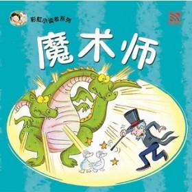 彩虹小读者:魔术师