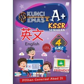 四年级 Kunci Emas A+ English