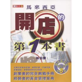 马来西亚开店的第一本书
