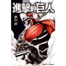 進擊的巨人 (3)