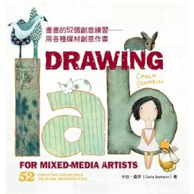 畫畫的52個創意練習:用各種媒材創意作畫