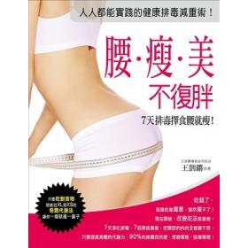 腰瘦美不復胖,7天排毒擇食腰就瘦!