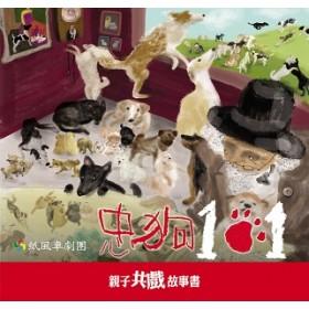 忠狗101-親子共戲故事書