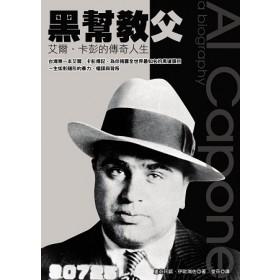 黑幫教父-艾爾.卡彭的傳奇人生