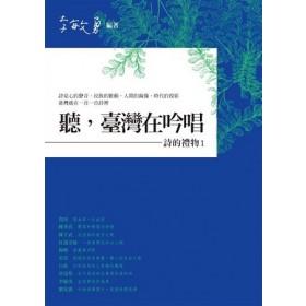 聽,臺灣在吟唱──詩的禮物1